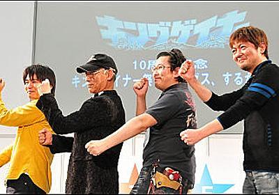 富野由悠季らが語った「キングゲイナー祭 エクソダス、するかい?」レポート - GIGAZINE