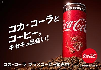 「コカ・コーラ プラスコーヒー」9月17日発売 炭酸の刺激とコーヒーの香りが合体した想像を超えた何かが誕生してしまう - ねとらぼ
