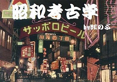 あなたの知らない「外行語」の世界 - 昭和考古学とブログエッセイの旅