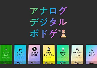 ICカードとiPhoneを使って遊ぶ新感覚ボードゲーム「アナログデジタルボドゲ」誕生 - ねとらぼ