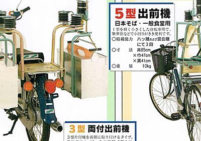 日本には古くから高度に制震された素晴らしい出前装置があるのに、ナイロンのしょっぼい背負子に退化してしまった - Togetter