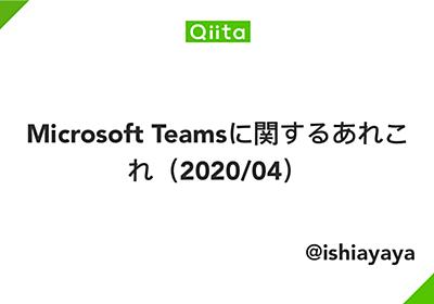 Microsoft Teamsに関するあれこれ(2020/04) - Qiita