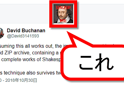 Twitterの1枚の小さな画像にシェイクスピアの全作品を詰め込んでアップするという試み - GIGAZINE