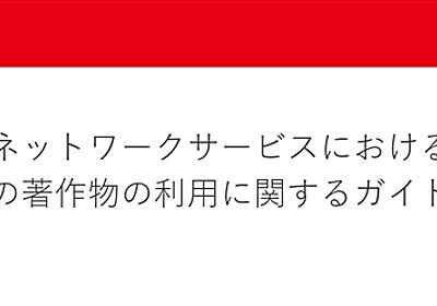 任天堂、著作物の利用ガイドライン発表 実況動画に著作権侵害を主張せず「体験が広く共有されることを応援したい」 - ねとらぼ