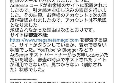 【初心者向け】2018年8月、記事が約400弱あるはてなブログサイトでグーグルアドセンス審査と格闘した日々。 - たま欄
