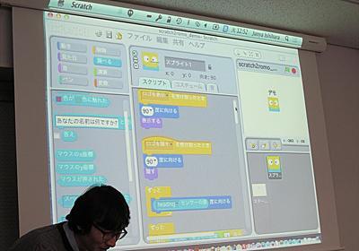 ニュース - Scratchでロボットを動かせるiOS用アプリ「Scratch2Romo」登場:ITpro