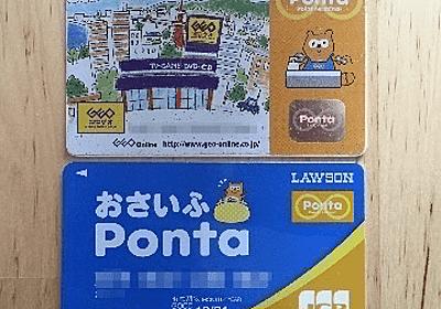 Ponta(ポンタ)カードが壊れたけど、おさいふPontaに乗換しなかった理由。