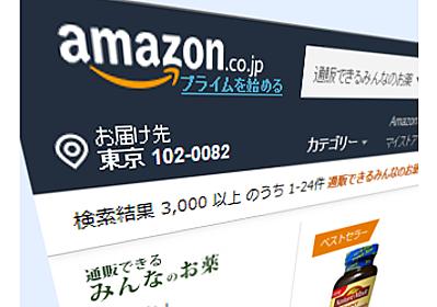 アマゾンでの売上高3カ月で倍に AIで価格を最適化  :日本経済新聞