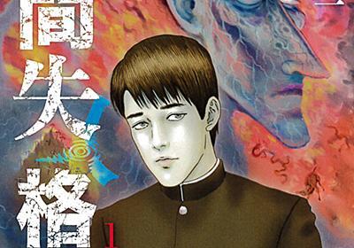伊藤潤二が太宰治「人間失格」をマンガ化、独自のタッチで描く単行本1巻 - コミックナタリー