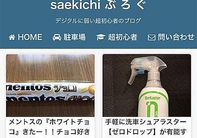 PV数が激減?!弱小ブログにも容赦ないGoogleアップデート? - saekichi ぶ ろ ぐ