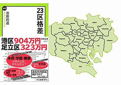 【書評】港区904万、足立区323万。同じ23区で所得格差はここまで開く - まぐまぐニュース!