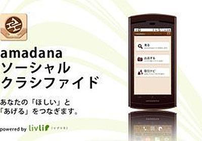 リブリスがamadanaとコラボ、ドコモのスマートフォンに標準搭載へ【増田(@maskin)真樹】 | TechWave(テックウェーブ)