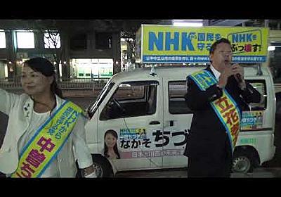 立花孝志の応援演説 川西市市議会議員選挙中曽ちづ子