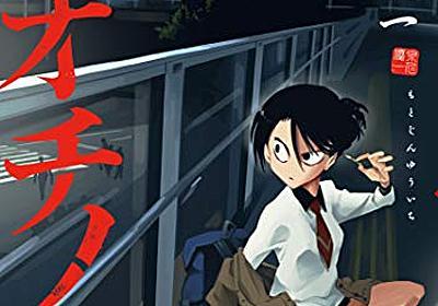 Amazon.co.jp: ヤオチノ乱(1) (コミックDAYSコミックス): 泉仁優一: Digital Ebook Purchas