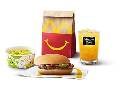 マクドナルド、「ハッピーセット」をリニューアル 栄養バランスに配慮したサイドメニューが増えるぞ! - ねとらぼ