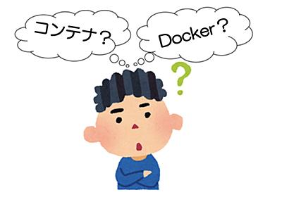 【連載】世界一わかりみが深いコンテナ & Docker入門 〜 その5:Dockerのネットワークってどうなってるの? 〜 | SIOS Tech. Lab