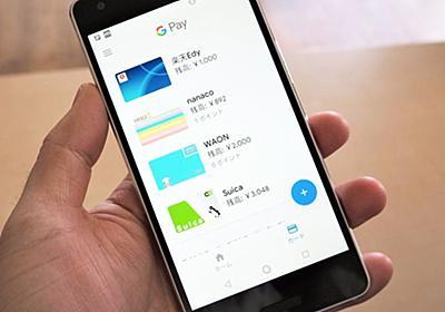Suica対応になった「Google Pay」。Apple Pay、おサイフケータイと何が違うの? - 価格.comマガジン