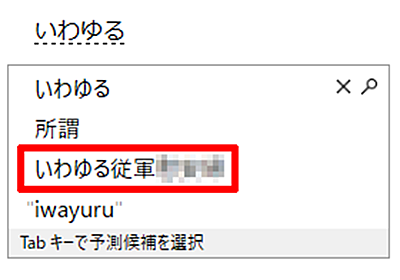 Windows 10 バージョン1803に埋め込まれた日本に対する某国の恨み | Solomonレビュー[redémarrage]