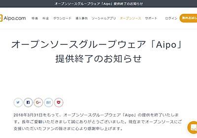 オープンソースの無料グループウェア「Aipo」、提供終了へ - 窓の杜