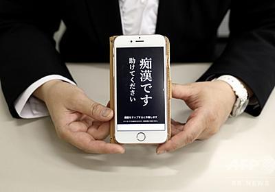 警視庁開発の痴漢撃退アプリ、異例のヒット 23万ダウンロード突破 写真3枚 国際ニュース:AFPBB News