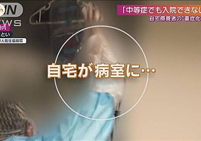 「何もカバー無しですか」悲痛な声、大阪医療の現実|テレ朝news-テレビ朝日のニュースサイト