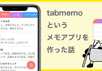 タブでメモの一覧を分けられる tabmemo というアプリを作った話 - フロントエンドの地獄