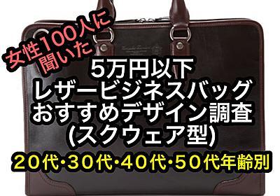 【メンズ】5万円以下革ビジネスバッグ 年齢別おすすめデザイン調査(スクウェア型)【20代・30代・40代・50代】 - モテちゃん
