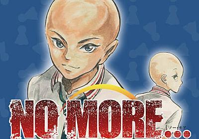 NO MORE… - 比良賀みん也 | 少年ジャンプ+