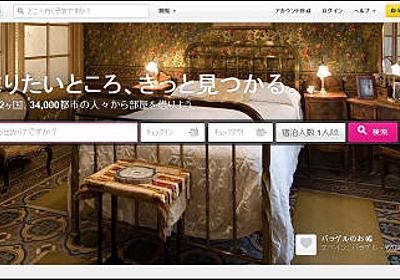 世界中の人と部屋を貸し借りするサービス「Airbnb」日本版開始までの内幕 - GIGAZINE