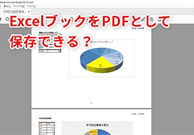 【Excel】作成したPDF変換時のひと工夫で「エクセル使える」感を出す方法 - いまさら聞けないExcelの使い方講座 - 窓の杜