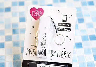 ダイソーの「300円モバイルバッテリー」は買っても大丈夫か? ガチ検証してみたところ…… - mitok(ミトク)
