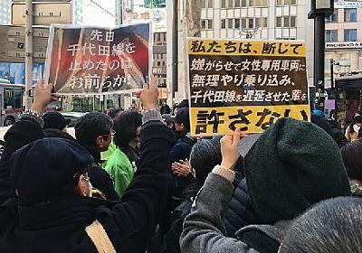渋谷駅前で「女性専用車両」反対派とカウンターが衝突、「帰れ」コール響き騒然 - 弁護士ドットコム