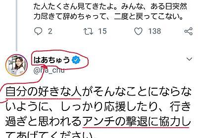はあちゅう信者が粘着を開始!タレントの及川奈央さんに軽く被弾した模様 - あなたそれ、甚だナンセンスだわよ!