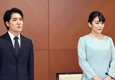 眞子さん「結婚応援してくださった方々へ感謝」 会見詳報/1 | 毎日新聞