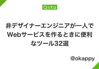 非デザイナーエンジニアが一人でWebサービスを作るときに便利なツール32選 - Qiita