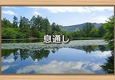 斉藤一人さん 息通し - コンクラーベ