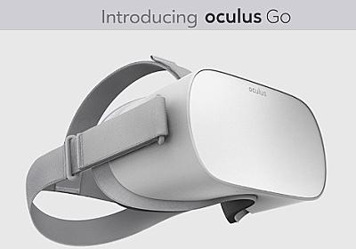 Oculus、スタンドアロンVR HMD「Oculus Go」を199ドルで発売へ 「Santa Cruz」の進捗も - ITmedia NEWS