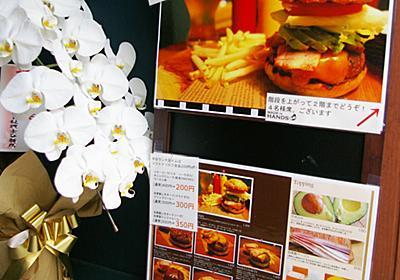 外資コンサル出身の創業者がこだわる究極のバーガー店、日吉駅近にオープン   横浜日吉新聞