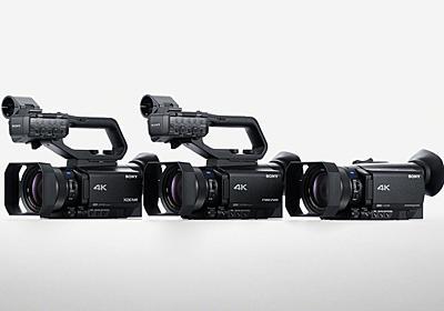 ソニー、AF機能を強化した4K/30p対応の1型センサー搭載小型ビデオカメラ、PXW-Z90/HXR-NX80/FDR-AX700の3モデルを同時発表 | VIDEO SALON