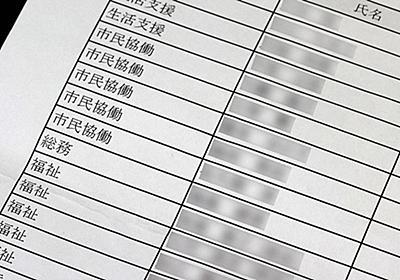 ワクチン接種辞退の区職員リスト 大阪・東成区役所、管理職にメール | 毎日新聞