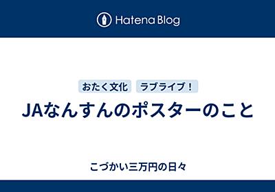 JAなんすんのポスターのこと - こづかい三万円の日々