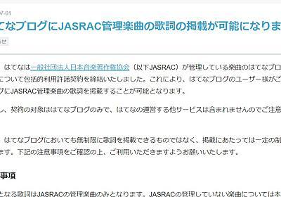 はてな、JASRACと契約 はてなブログへの歌詞掲載が可能に - ITmedia NEWS