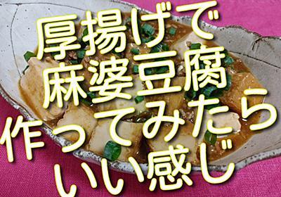 いつもの麻婆豆腐を厚揚げで作ってみたらいい感じでした。お薦めです。 - 女将の食卓