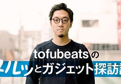 【tofubeatsのユルッとガジェット探訪記・第4回】周回遅れのArduino/ELEGOO Arduino UNO互換機 @DIME アットダイム