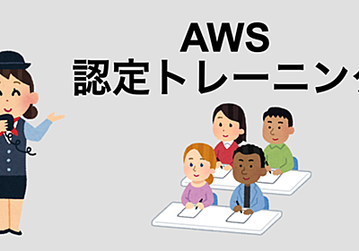 AWS認定トレーニングの選び方ガイド | DevelopersIO