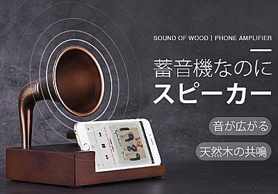電源不要、スマホを置くだけで音量がアップする「蓄音機風無電源スピーカー」 - Engadget 日本版