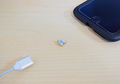 マグネットタイプのLightningケーブルを試しに購入してみたけど問題が発生! - Apple Life