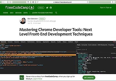 知っておくとかなり便利!Chromeのデベロッパーツールであまり知られていない実用的な機能とテクニックのまとめ | コリス