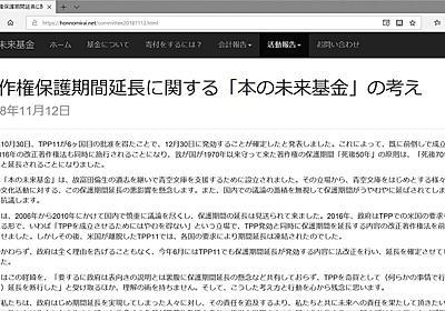 電子図書館「青空文庫」を支援する「本の未来基金」が著作権の保護期間延長への考えを公表 ~ 「責任を追及するより、私たちと共に未来への責任を果たして頂きたいと願います」 – HON.jp News Blog