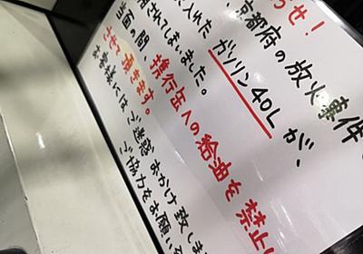 痛いニュース(ノ∀`) : 【京アニ放火影響】ガソリンスタンドで、携行缶給油お断りのお知らせ - ライブドアブログ